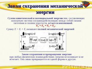 Закон сохранения механической энергии Сумма кинетической и потенциальной энергии
