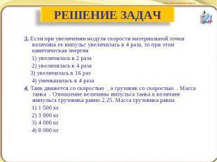 РЕШЕНИЕ ЗАДАЧ 3. Если при увеличении модуля скорости материальной точки величина