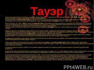 Тауэр Англо-Саксонская Хроника сообщает, что в 1097 г. вокруг Лондонского Тауэра
