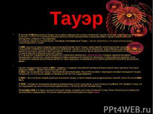 Тауэр В течение XVIII века жизнь в Тауэре текла своим чередом без особых изменен