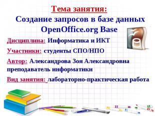 Тема занятия: Создание запросов в базе данных OpenOffice.org BaseДисциплина: Инф
