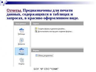Отчеты. Предназначены для печати данных, содержащихся в таблицах и запросах, в к