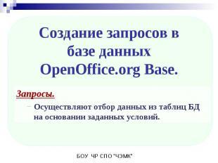 Создание запросов в базе данныхOpenOffice.org Base. Запросы. Осуществляют отбор