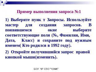 Пример выполнения запроса №11) Выберите пунк т Запросы. Используйте мастер для с