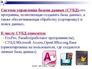Система управления базами данных (СУБД)-это программа, позволяющая создавать баз