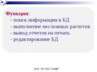 Функции:- поиск информации в БД- выполнение несложных расчетов- вывод отчетов на