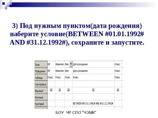 3) Под нужным пунктом(дата рождения) наберите условие(BETWEEN #01.01.1992# AND #31.12.1992#), сохраните и запустите.