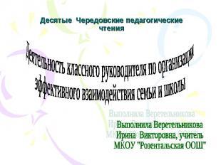 Десятые Чередовские педагогические чтения Деятельность классного руководителя по