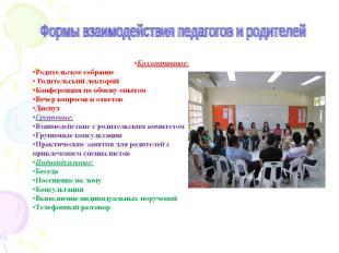 Формы взаимодействия педагогов и родителей Коллективные: Родительское собрание Р