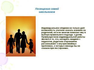 Посещение семей школьников Индивидуальное общение не только даёт возможность учи