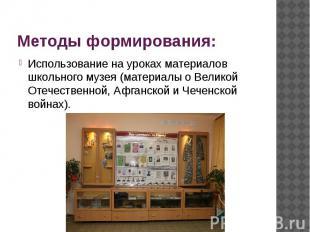 Методы формирования: Использование на уроках материалов школьного музея (материа
