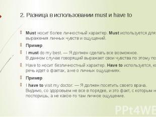 2. Разница в использовании must и have to Mustносит более личностный характер.