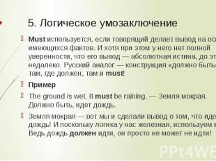 5. Логическое умозаключение Mustиспользуется, если говорящий делает вывод на ос