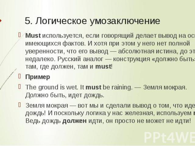 5. Логическое умозаключение Mustиспользуется, если говорящий делает вывод на основе имеющихся фактов. И хотя при этом у него нет полной уверенности, что его вывод — абсолютная истина, до этого недалеко. Русский аналог — конструкция «должно быть». А…