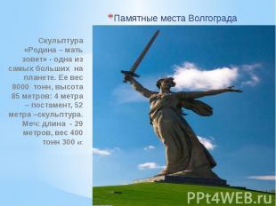 Памятные места Волгограда Скульптура «Родина – мать зовет» - одна из самых больш