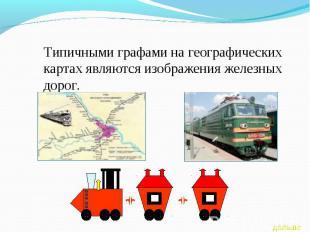 Типичными графами на географических картах являются изображения железных дорог.