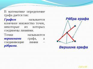 В математике определение графа дается так:Графом называется конечное множество т