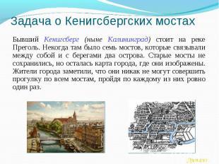 Задача о Кенигсбергских мостах Бывший Кенигсберг (ныне Калининград) стоит на рек