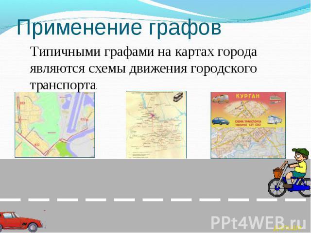 Применение графов Типичными графами на картах города являются схемы движения городского транспорта.