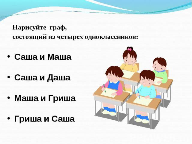 Нарисуйте граф, состоящий из четырех одноклассников: Саша и МашаСаша и ДашаМаша и ГришаГриша и Саша