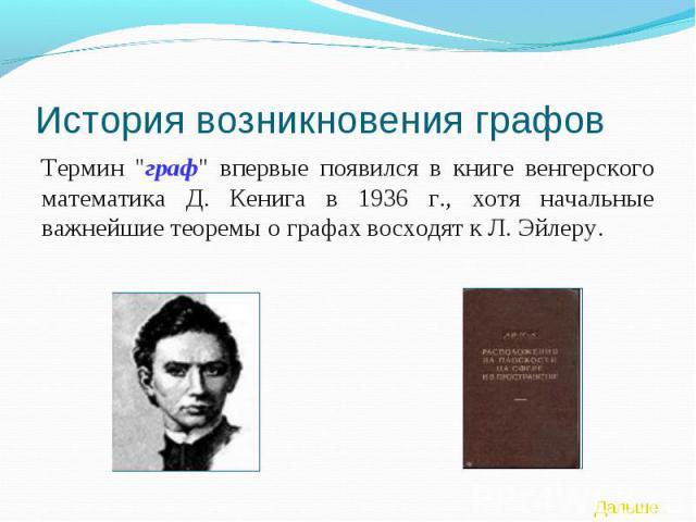 История возникновения графов Термин