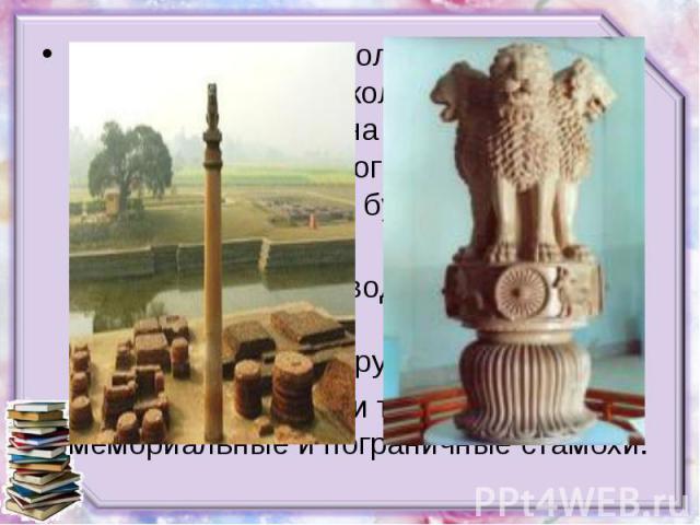 Стамбхи — это монолитные столбы-колонны высотой около 15 м, наверху которых установлена фигура священного животного, а поверхность покрыта надписями буддийского содержания. Стамбхи могли возводиться в честь богов —Вишну,Шивы,Лакшми,Гаруды и дру…