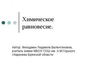 Химическое равновесие. Автор: Фельдман Людмила Валентиновна, учитель химии МБОУ