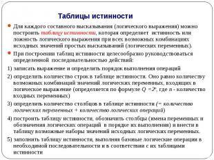 Таблицы истинности Для каждого составного высказывания (логического выражения) м
