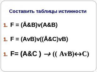 Составить таблицы истинности F = (Ā&B)v(A&B) F = (AvB)v((Ā&C)vB) F= (A&C ) (( Av