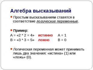 Алгебра высказываний Простым высказываниям ставятся в соответствие логические пе