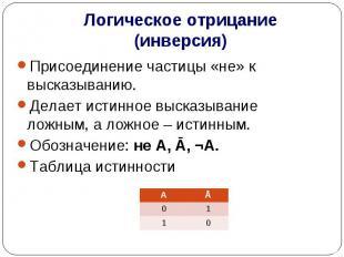 Логическое отрицание (инверсия) Присоединение частицы «не» к высказыванию.Делает