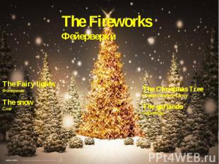 The FireworksФейерверки The Fairy lightsФонарики The snowСнегThe Christmas TreeР