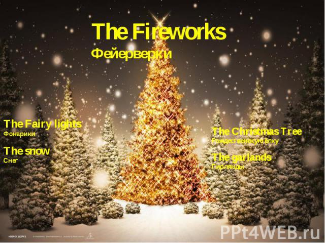 The FireworksФейерверки The Fairy lightsФонарики The snowСнегThe Christmas TreeРождественскую ёлкуThe garlandsГирлянды