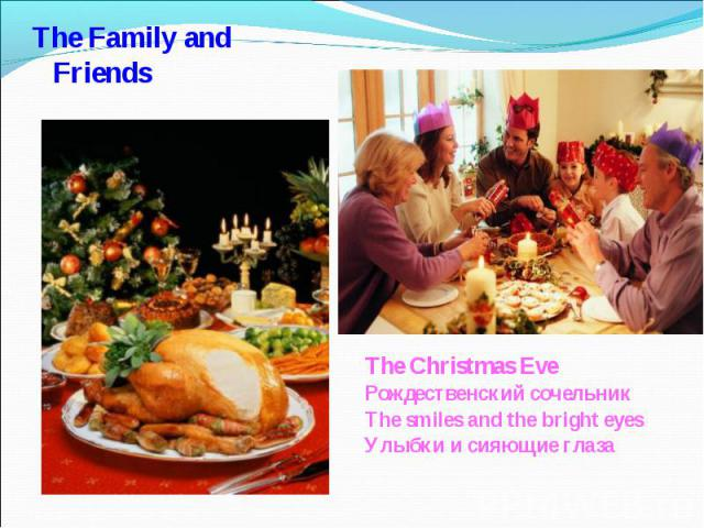 The Family and Friends The Christmas EveРождественский сочельникThe smiles and the bright eyesУлыбки и сияющие глаза