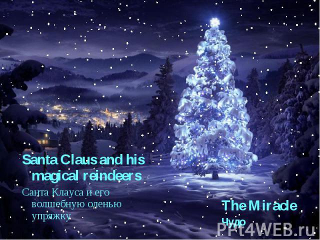 Santa Claus and his magical reindeersСанта Клауса и его волшебную оленью упряжкуThe MiracleЧудо