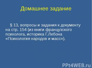 Домашнее задание § 13, вопросы и задания к документу на стр. 154 (из книги франц