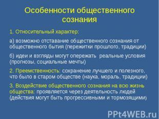 Особенности общественного сознания 1. Относительный характер:а) возможно отстава