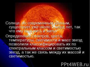 Солнце, по современным данным, существует уже около 5 млрд лет, так что ему ещё