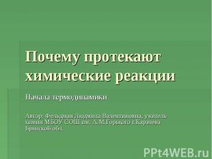 Почему протекают химические реакции Начала термодинамикиАвтор: Фельдман Людмила