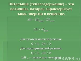 Энтальпия (теплосодержание) – это величина, которая характеризует запас энергии