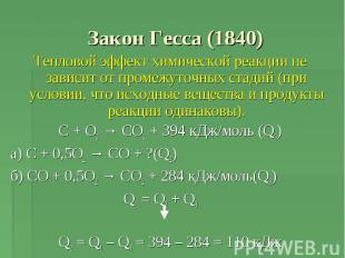 Закон Гесса (1840) Тепловой эффект химической реакции не зависит от промежуточны