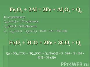 Fe2O3 + 2Al = 2Fe + Al2O3 + Qр По справочнику: Qобр(Al2O3) = 1670 кДж/мольQобр(F