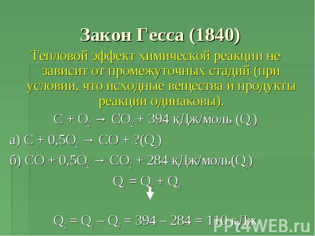 Закон Гесса (1840) Тепловой эффект химической реакции не зависит от промежуточных стадий (при условии, что исходные вещества и продукты реакции одинаковы).С + O2 → CO2 + 394 кДж/моль (Q1)а) С + 0,5O2 → CO + ?(Q2) б) CO + 0,5O2 → CO2 + 284 кДж/моль(Q…