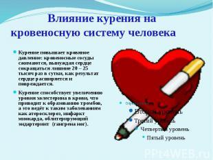Влияние курения на кровеносную систему человека Курение повышает кровяное давлен