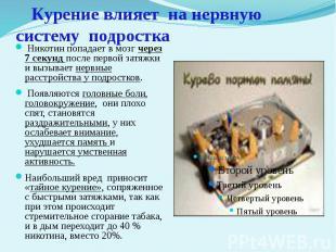 Курение влияет на нервную систему подростка Никотин попадает в мозг через 7 секу