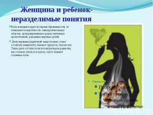 Женщина и ребенок- неразделимые понятия Если женщина курит во время беременности
