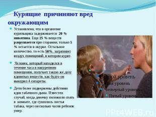 Курящие причиняют вред окружающим Установлено, что в организме курильщика задерж