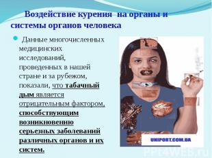 Воздействие курения на органы и системы органов человека Данные многочисленных м