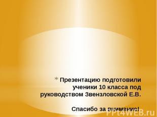 Презентацию подготовили ученики 10 класса под руководством Звензловской Е.В.Спас
