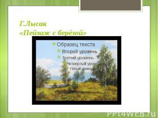Г.Лысак «Пейзаж с берёзой»